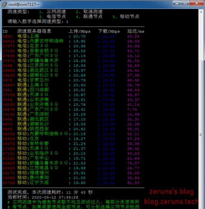 2020 06 13 13 59 36 - DogYun(狗云)阿里云线路香港KC简单测试